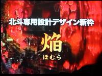 CRぱちんこ北斗の拳(3)