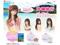 沖縄旅行・・・水着とか見れるのやら?