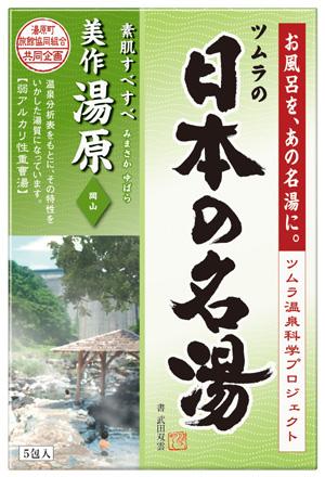 ツムラの日本の名湯 湯原温泉