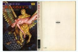銀河辺境シリーズ 4 A・バートラム・チャンドラー ハヤカワ文庫SF