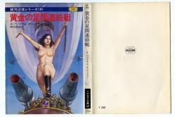 銀河辺境シリーズ 9 A・バートラム・チャンドラー ハヤカワ文庫SF