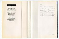 銀河辺境シリーズ 11 A・バートラム・チャンドラー ハヤカワ文庫SF
