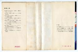 レンズマン・シリーズ ① E・E・スミス 創元推理文庫