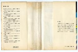 レンズマン・シリーズ ② E・E・スミス 創元推理文庫