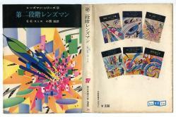 レンズマン・シリーズ ③ E・E・スミス 創元推理文庫