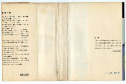 レンズマン・シリーズ ④ E・E・スミス 創元推理文庫