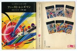 レンズマン・シリーズ ⑤ E・E・スミス 創元推理文庫