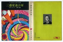 レンズマン・シリーズ ⑥ E・E・スミス 創元推理文庫