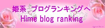 にほんブログ村グ 姫系へ