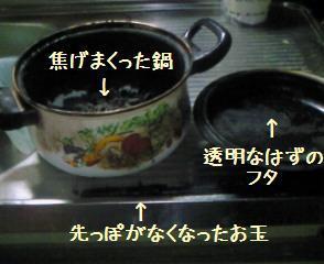 kogenabe.jpg