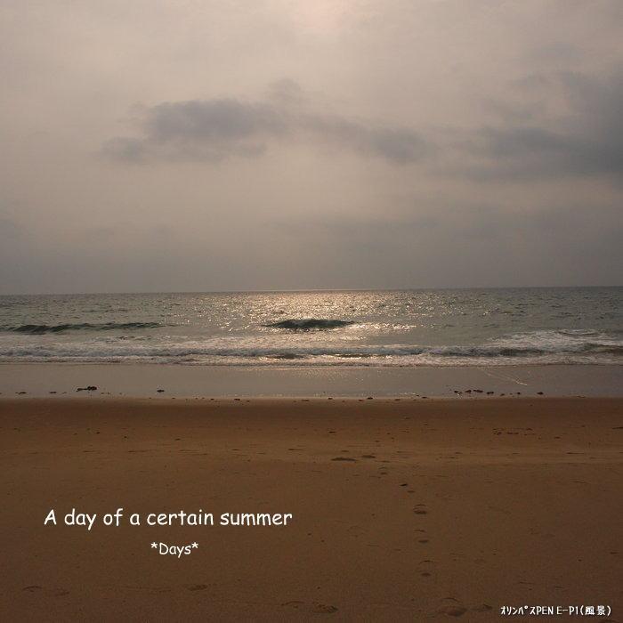 夏の日[1]