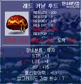 カナルフード(赤)
