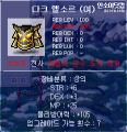 エソール(闇)