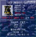 カティナス(闇)