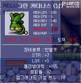 カティナス(緑)