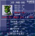 カテ(緑)