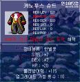 カノープススーツ