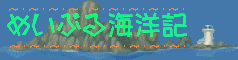 MapleOceanBlog bannner