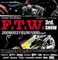 FTW仮ポスター
