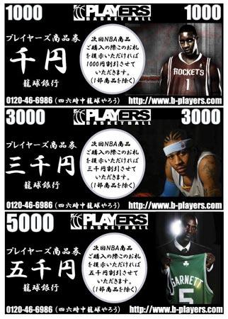商品券NBA