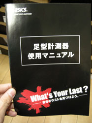 ashigata.jpg