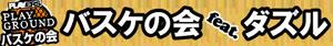 「バスケの会 feat Dazzle!!」
