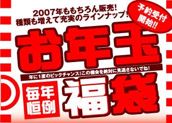 fukubukuro_top.jpg