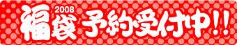 fukubukurobana-.jpg