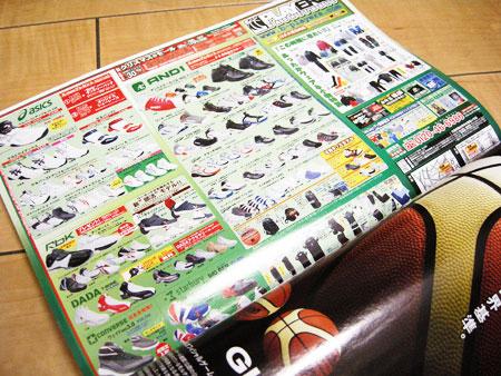 getubasu_koukoku.jpg