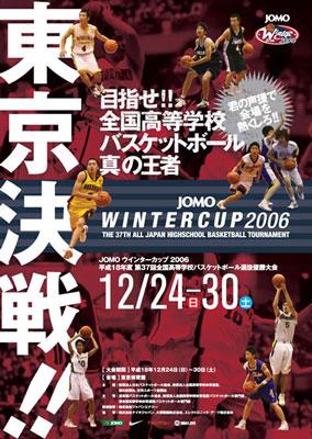wintercup_2006.jpg
