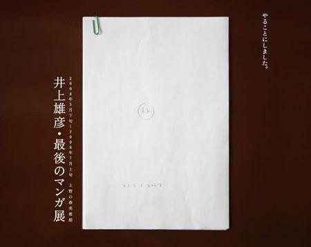 yarukotonishimashita.jpg