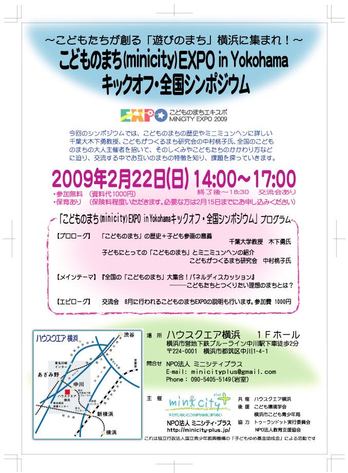 こどものまち(MiniCity)EXPO in Yokohama  チラシ