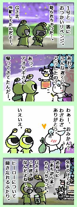 [ポンチマンガ第24話]