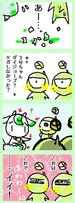 [ポンチマンガ第37話]