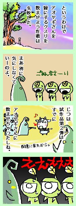[ポンチマンガ第38話]