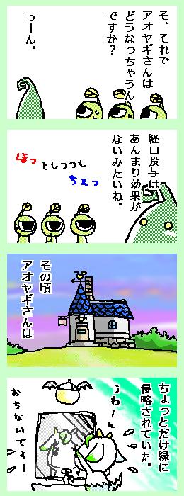 [ポンチマンガ第39話]