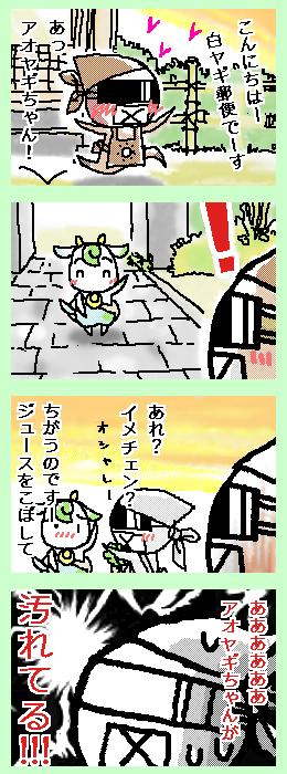 [ポンチマンガ第41話]