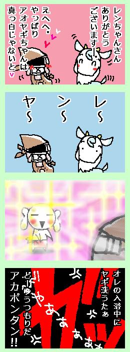 [ポンチマンガ第44話]