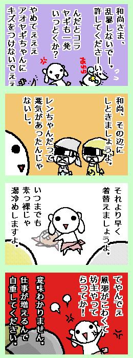 [ポンチマンガ第45話]