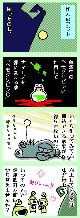 [ポンチマンガ第48話]