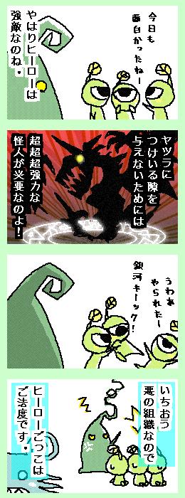 [ポンチマンガ第52話]