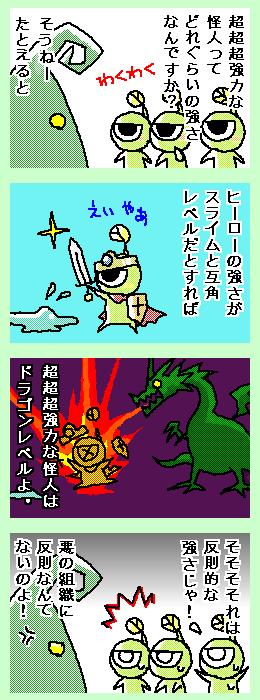 [ポンチマンガ第53話]