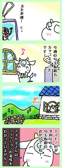 [ポンチマンガ第54話]