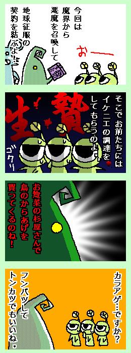 [ポンチマンガ第55話]