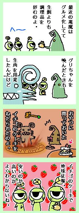 [ポンチマンガ第56話]