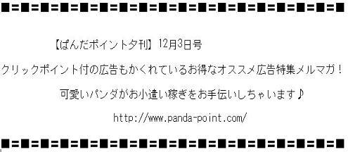 ぱんだポイント_メール1