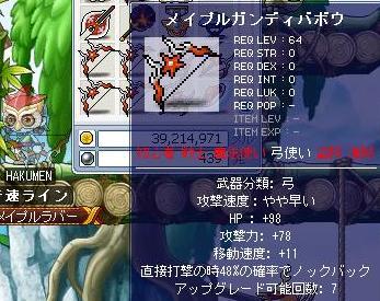 Maple090919_200440.jpg