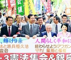 憲法集会 益川さん 09.05.04