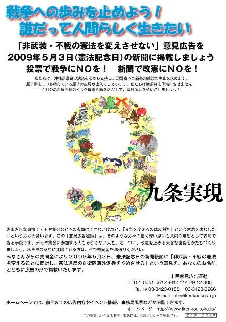 Article9-Apeal2009m.jpg