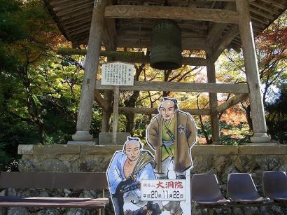ねこ1122と紅葉(大洞院・お国神社) 029